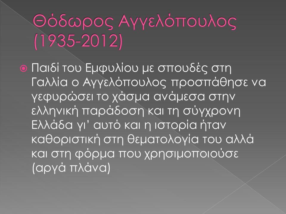  Παιδί του Εμφυλίου με σπουδές στη Γαλλία ο Αγγελόπουλος προσπάθησε να γεφυρώσει το χάσμα ανάμεσα στην ελληνική παράδοση και τη σύγχρονη Ελλάδα γι' αυτό και η ιστορία ήταν καθοριστική στη θεματολογία του αλλά και στη φόρμα που χρησιμοποιούσε (αργά πλάνα)
