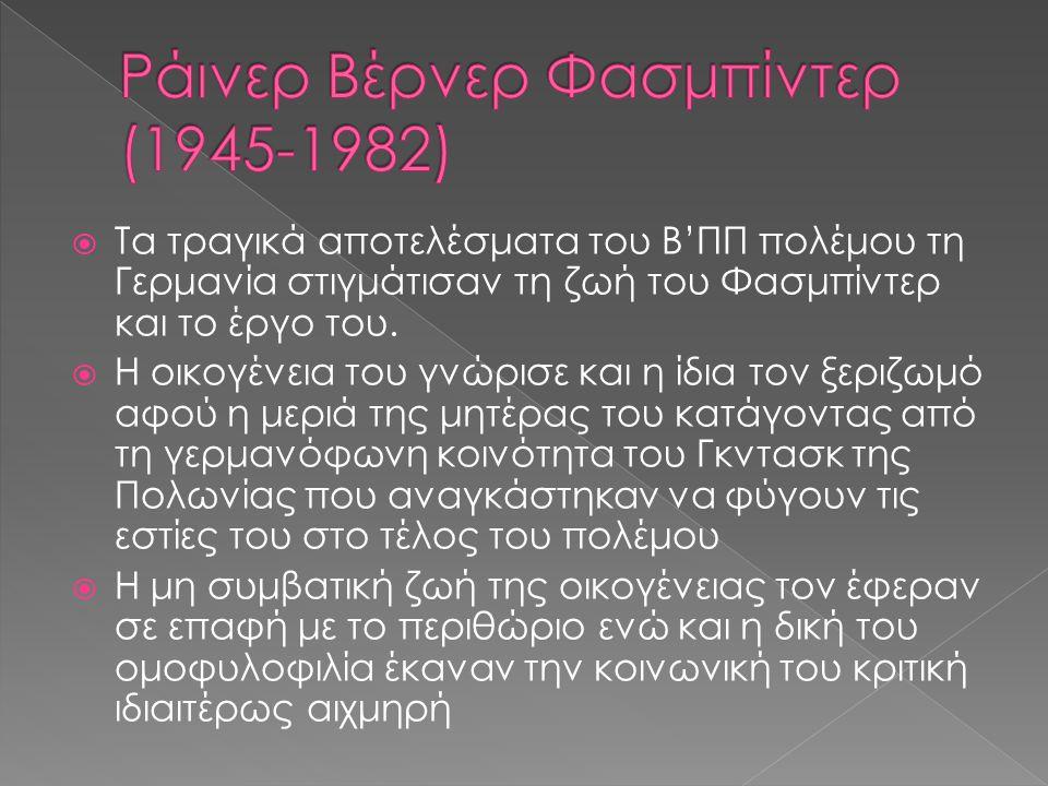  Ta τραγικά αποτελέσματα του Β'ΠΠ πολέμου τη Γερμανία στιγμάτισαν τη ζωή του Φασμπίντερ και το έργο του.