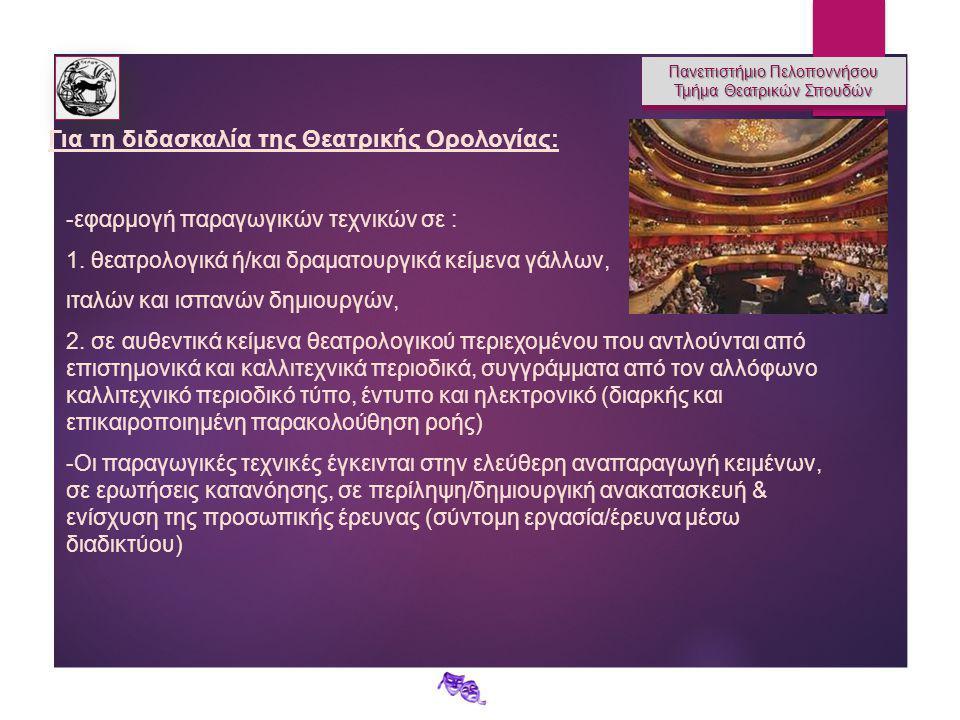 Πανεπιστήμιο Πελοποννήσου Τμήμα Θεατρικών Σπουδών Πανεπιστήμιο Πελοποννήσου Τμήμα Θεατρικών Σπουδών Για τη διδασκαλία της Θεατρικής Ορολογίας: -εφαρμογή παραγωγικών τεχνικών σε : 1.