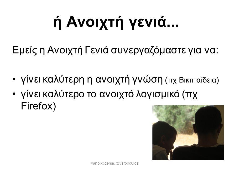 Η γενιά του άρπα-κόλλα & Facebook; #anoixtigenia, @vafopoulos