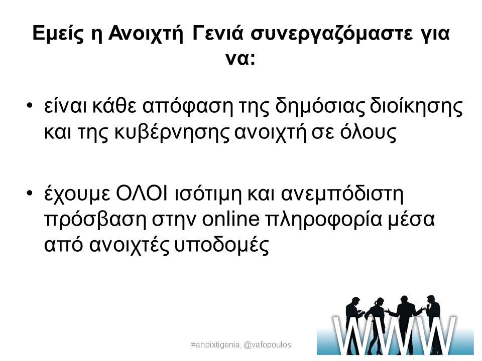 ή Ανοιχτή γενιά... #anoixtigenia, @vafopoulos Εμείς η Ανοιχτή Γενιά συνεργαζόμαστε για να: γίνει καλύτερη η ανοιχτή γνώση (πχ Βικιπαίδεια) γίνει καλύτ