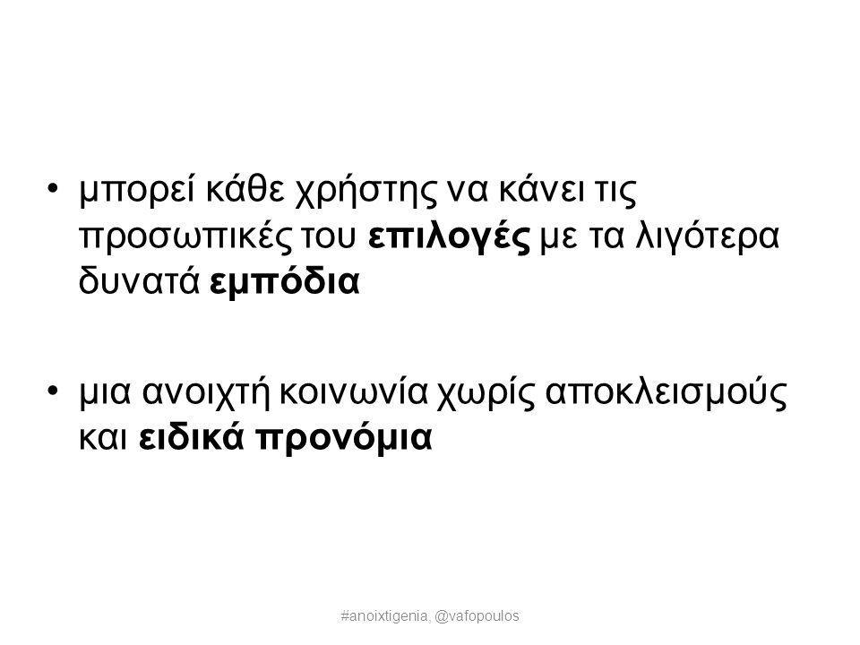 Εμείς η Ανοιχτή Γενιά συνεργαζόμαστε για να: #anoixtigenia, @vafopoulos είναι κάθε απόφαση της δημόσιας διοίκησης και της κυβέρνησης ανοιχτή σε όλους