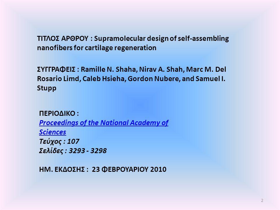 Αγρικάνη (aggrecan) : Σημαντικό δομικό συστατικό του χόνδρου μαζί με το κολλαγόνο τύπου II Γονιδιακή έκφραση αργικάνης από καλλιέργειες hMSCs μέσα σε ΡΑ gels 13
