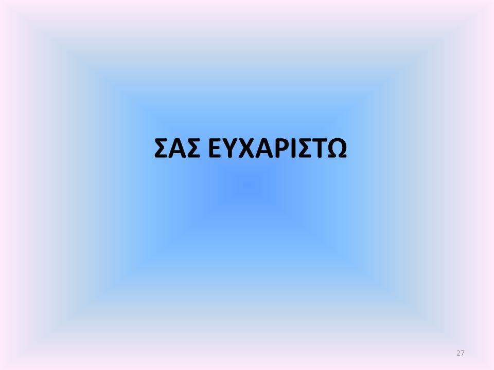 ΣΑΣ ΕΥΧΑΡΙΣΤΩ 27