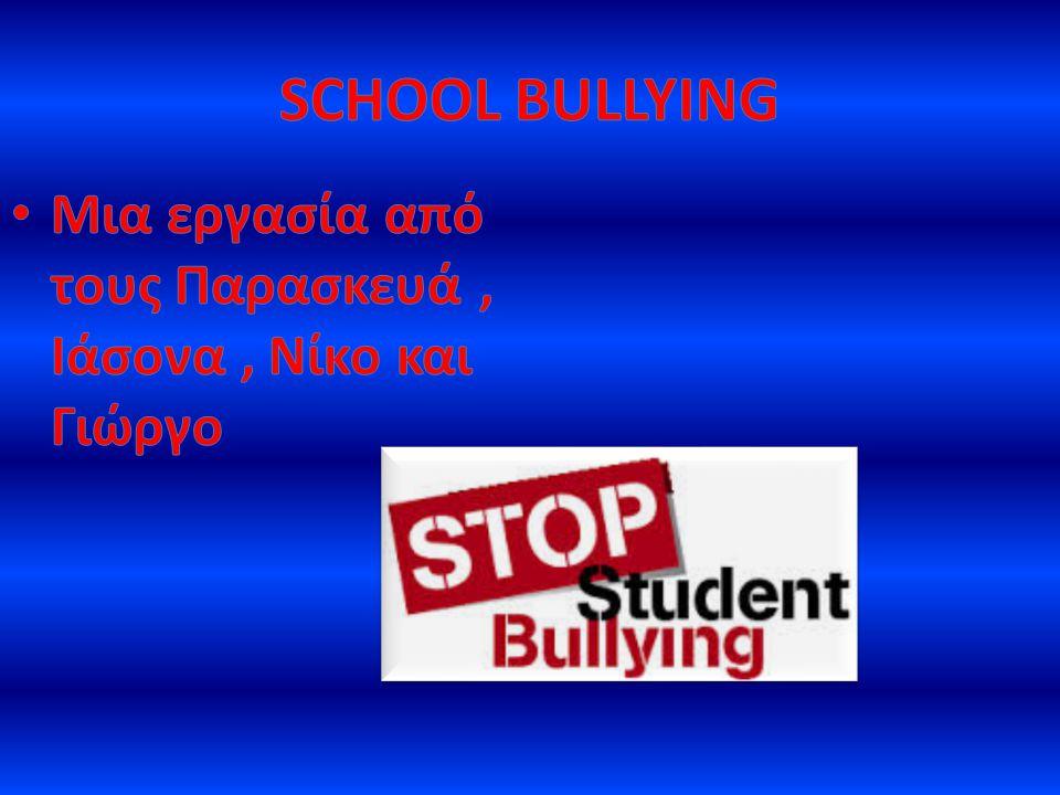 ΣΧΟΛΙΚΟΣ ΕΚΦΟΒΙΣΜΟΣ Ο σχολικός εκφοβισμός είναι ένα φαινόμενο, που εμφανίζεται σε πολλές χώρες του κόσμου.