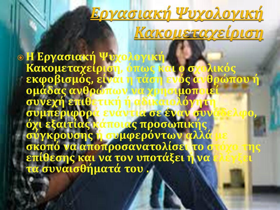  Η Εργασιακή Ψυχολογική Κακομεταχείριση, όπως και ο σχολικός εκφοβισμός, είναι η τάση ενός ανθρώπου ή ομάδας ανθρώπων να χρησιμοποιεί συνεχή επιθετικ