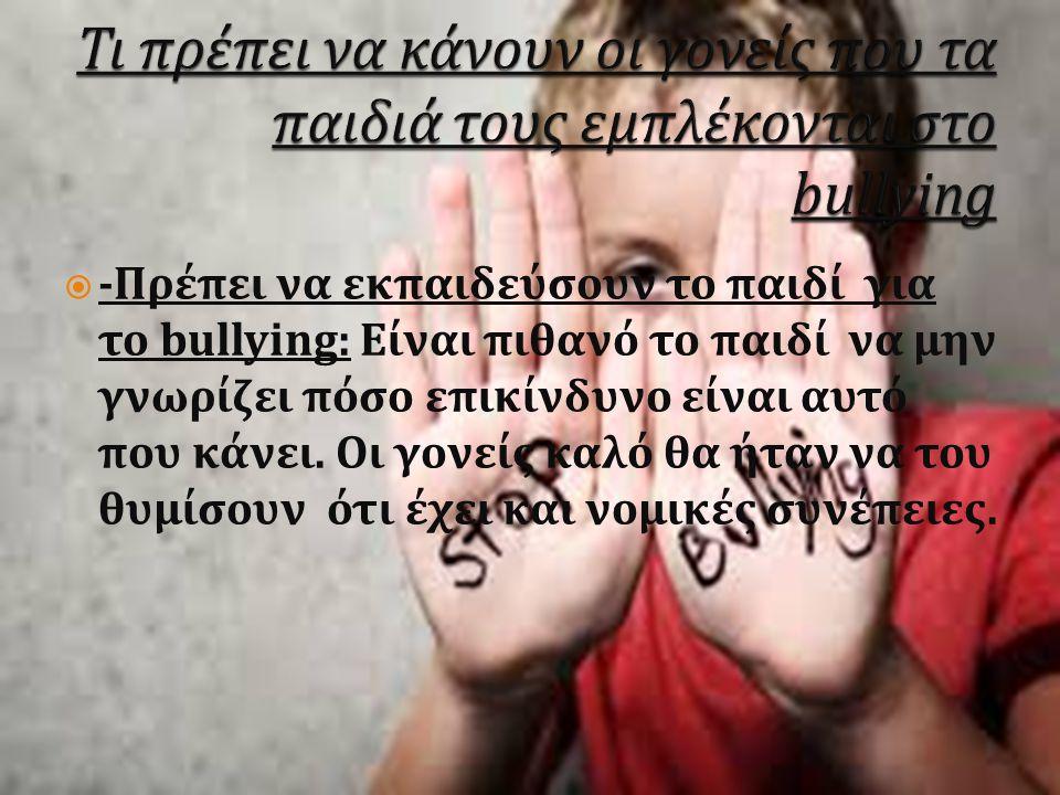 Στην Ελλάδα, οι προσπάθειες για την αντιμετώπιση του σχολικού εκφοβισμού έχουν λίγα χρόνια ζωής πίσω τους.
