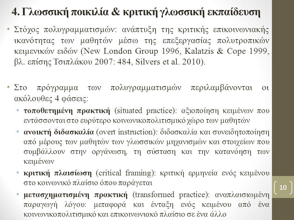 4. Γλωσσική ποικιλία & κριτική γλωσσική εκπαίδευση Στόχος πολυγραμματισμών: ανάπτυξη της κριτικής επικοινωνιακής ικανότητας των μαθητών μέσω της επεξε