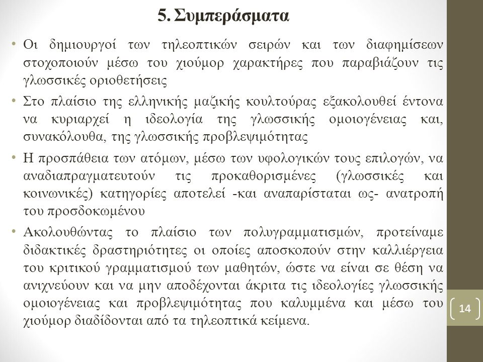 Βιβλιογραφικές Αναφορές Agha, A.2007. Language and Social Relations.