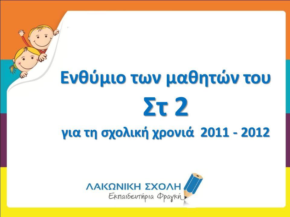 Κωνσταντίνος Θωμαΐδης Για πολλούς το σχολείο είναι απλά ένας χώρος εκμάθησης γνώσεων.