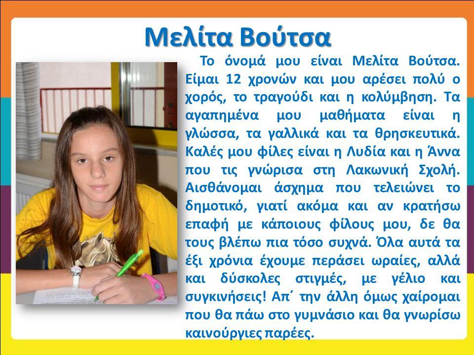 Μελίτα Βούτσα Το όνομά μου είναι Μελίτα Βούτσα. Είμαι 12 χρονών και μου αρέσει πολύ ο χορός, το τραγούδι και η κολύμβηση. Τα αγαπημένα μου μαθήματα εί