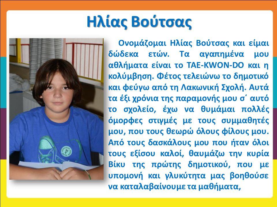 Ηλίας Βούτσας Ονομάζομαι Ηλίας Βούτσας και είμαι δώδεκα ετών. Τα αγαπημένα μου αθλήματα είναι το ΤΑΕ-ΚWON-DO και η κολύμβηση. Φέτος τελειώνω το δημοτι