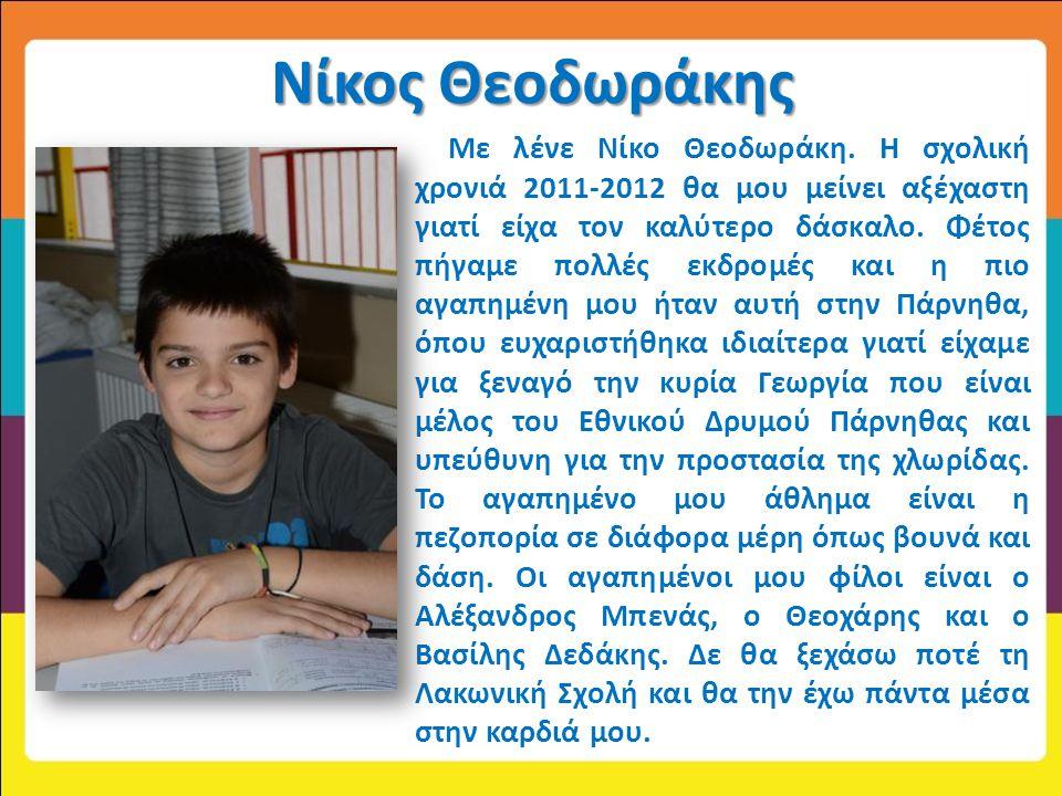 Νίκος Θεοδωράκης Με λένε Νίκο Θεοδωράκη. Η σχολική χρονιά 2011-2012 θα μου μείνει αξέχαστη γιατί είχα τον καλύτερο δάσκαλο. Φέτος πήγαμε πολλές εκδρομ