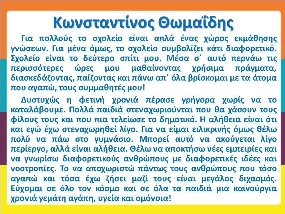 Κωνσταντίνος Θωμαΐδης Για πολλούς το σχολείο είναι απλά ένας χώρος εκμάθησης γνώσεων. Για μένα όμως, το σχολείο συμβολίζει κάτι διαφορετικό. Σχολείο ε