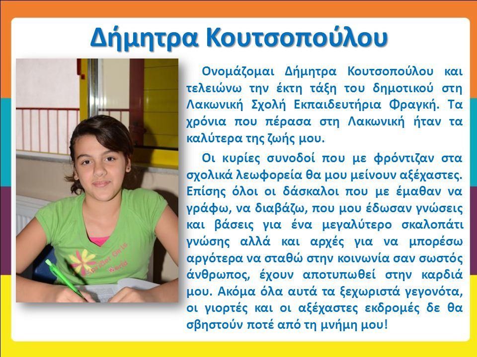 Δήμητρα Κουτσοπούλου Ονομάζομαι Δήμητρα Κουτσοπούλου και τελειώνω την έκτη τάξη του δημοτικού στη Λακωνική Σχολή Εκπαιδευτήρια Φραγκή. Τα χρόνια που π