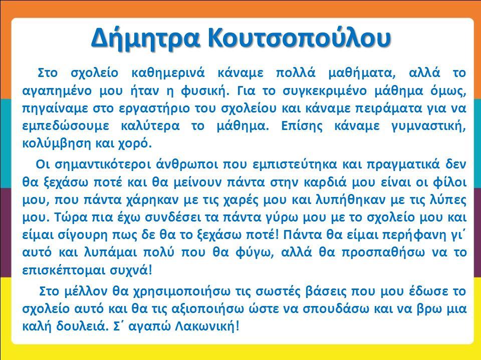 Δήμητρα Κουτσοπούλου Στο σχολείο καθημερινά κάναμε πολλά μαθήματα, αλλά το αγαπημένο μου ήταν η φυσική. Για το συγκεκριμένο μάθημα όμως, πηγαίναμε στο
