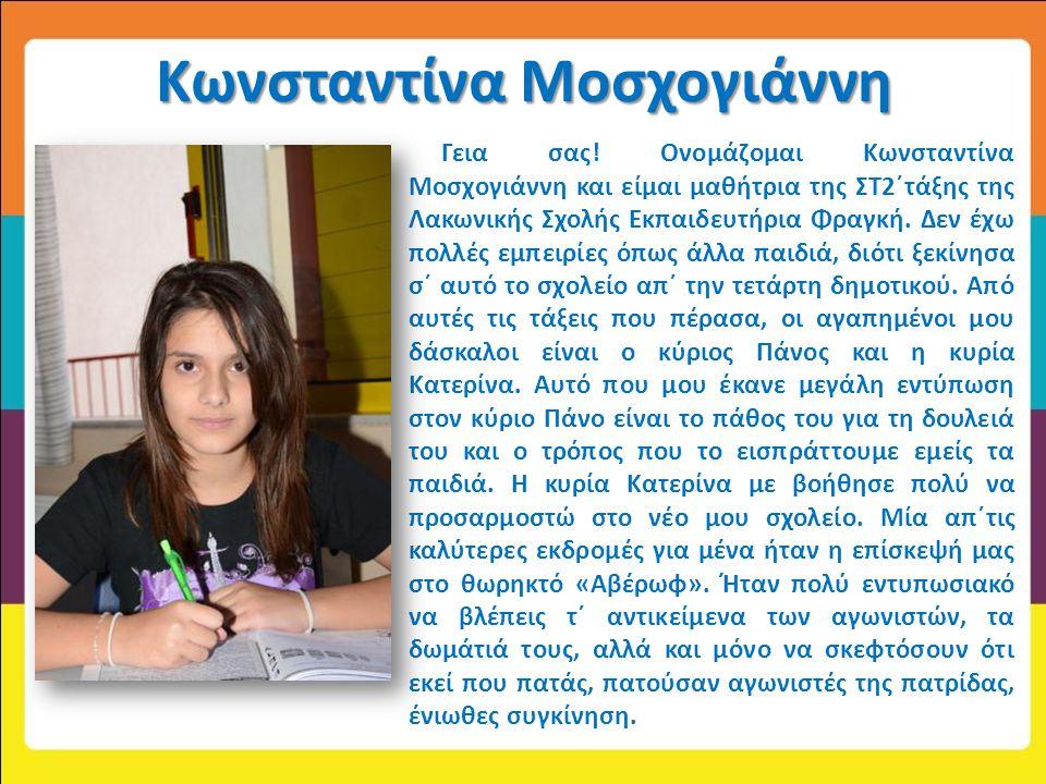 Κωνσταντίνα Μοσχογιάννη Γεια σας! Ονομάζομαι Κωνσταντίνα Μοσχογιάννη και είμαι μαθήτρια της ΣΤ2΄τάξης της Λακωνικής Σχολής Εκπαιδευτήρια Φραγκή. Δεν έ