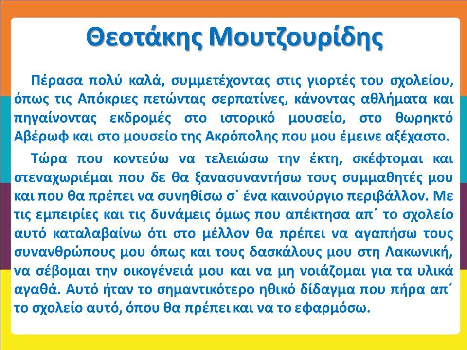 Θεοτάκης Μουτζουρίδης Πέρασα πολύ καλά, συμμετέχοντας στις γιορτές του σχολείου, όπως τις Απόκριες πετώντας σερπατίνες, κάνοντας αθλήματα και πηγαίνον