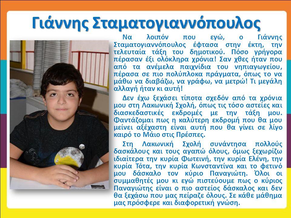 Γιάννης Σταματογιαννόπουλος Να λοιπόν που εγώ, ο Γιάννης Σταματογιαννόπουλος έφτασα στην έκτη, την τελευταία τάξη του δημοτικού. Πόσο γρήγορα πέρασαν