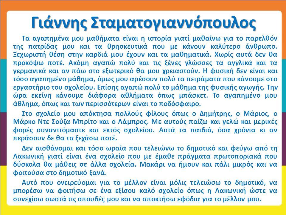 Γιάννης Σταματογιαννόπουλος Τα αγαπημένα μου μαθήματα είναι η ιστορία γιατί μαθαίνω για το παρελθόν της πατρίδας μου και τα θρησκευτικά που με κάνουν