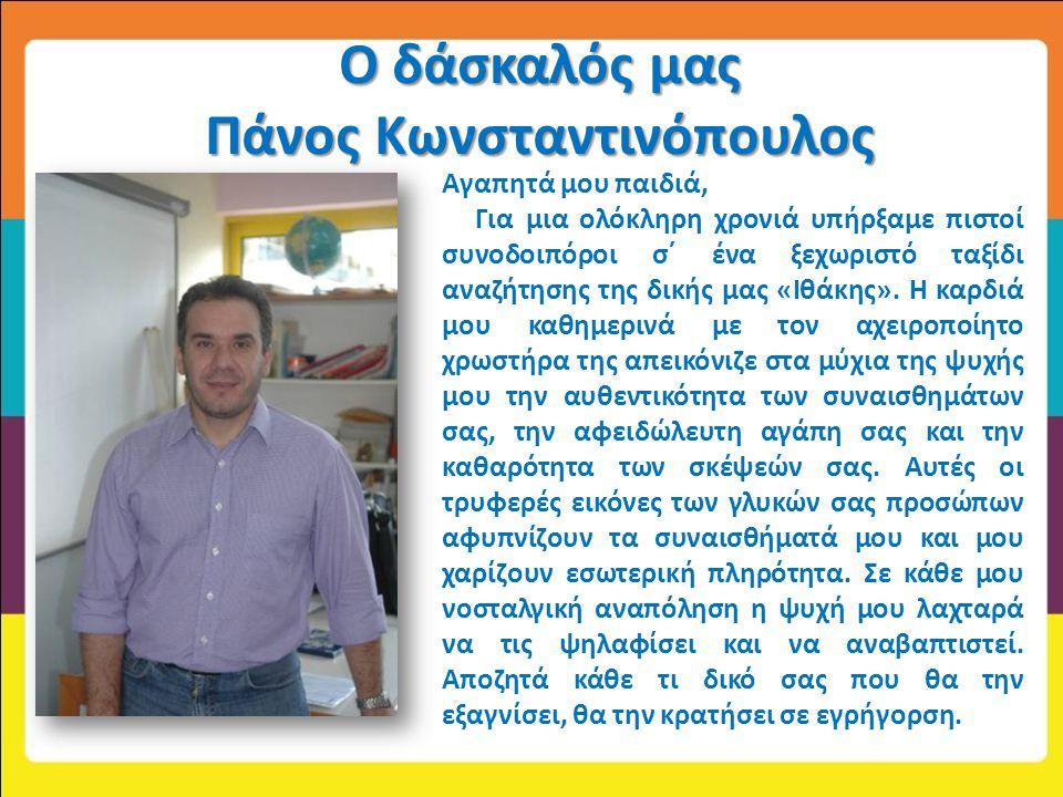 Ο δάσκαλός μας Πάνος Κωνσταντινόπουλος Αγαπητά μου παιδιά, Για μια ολόκληρη χρονιά υπήρξαμε πιστοί συνοδοιπόροι σ΄ ένα ξεχωριστό ταξίδι αναζήτησης της