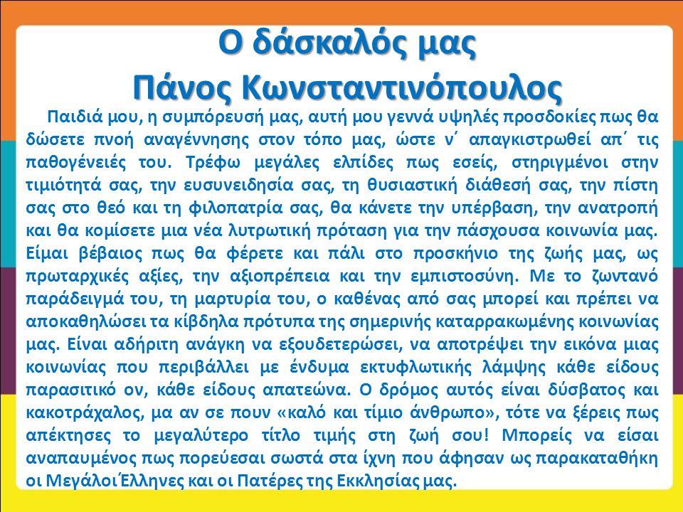 Ο δάσκαλός μας Πάνος Κωνσταντινόπουλος Παιδιά μου, η συμπόρευσή μας, αυτή μου γεννά υψηλές προσδοκίες πως θα δώσετε πνοή αναγέννησης στον τόπο μας, ώσ