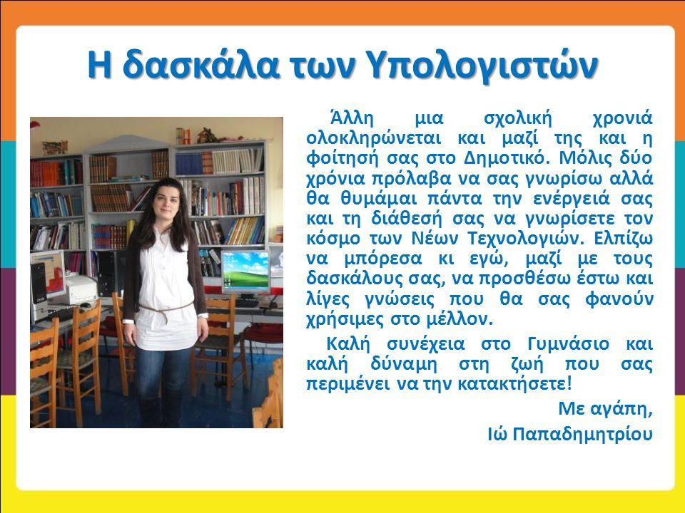 Η δασκάλα των Υπολογιστών Άλλη μια σχολική χρονιά ολοκληρώνεται και μαζί της και η φοίτησή σας στο Δημοτικό. Μόλις δύο χρόνια πρόλαβα να σας γνωρίσω α