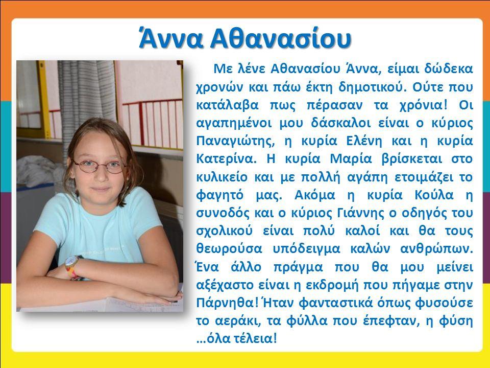 Άννα Αθανασίου Με λένε Αθανασίου Άννα, είμαι δώδεκα χρονών και πάω έκτη δημοτικού. Ούτε που κατάλαβα πως πέρασαν τα χρόνια! Οι αγαπημένοι μου δάσκαλοι