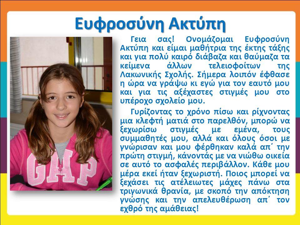 Δήμητρα Κουτσοπούλου Ονομάζομαι Δήμητρα Κουτσοπούλου και τελειώνω την έκτη τάξη του δημοτικού στη Λακωνική Σχολή Εκπαιδευτήρια Φραγκή.