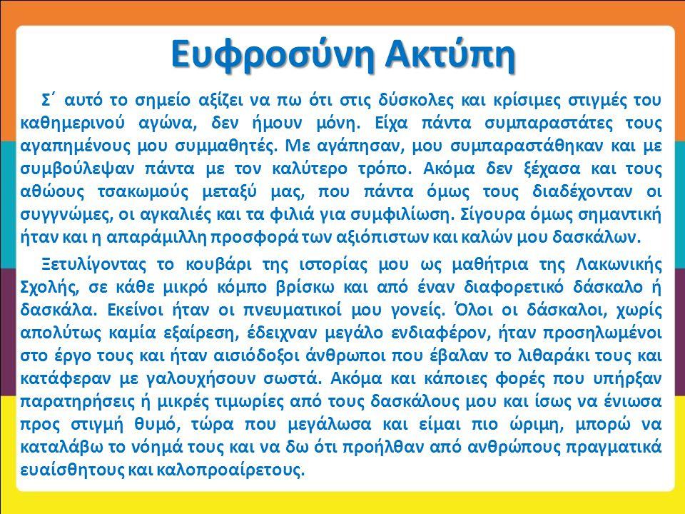 Ο δάσκαλός μας Πάνος Κωνσταντινόπουλος Αγαπητά μου παιδιά, Για μια ολόκληρη χρονιά υπήρξαμε πιστοί συνοδοιπόροι σ΄ ένα ξεχωριστό ταξίδι αναζήτησης της δικής μας «Ιθάκης».