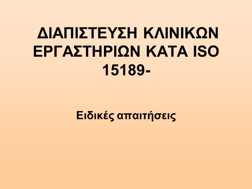 ΔΙΑΠΙΣΤΕΥΣΗ ΚΛΙΝΙΚΩΝ ΕΡΓΑΣΤΗΡΙΩΝ ΚΑΤΑ ISO 15189- Ειδικές απαιτήσεις