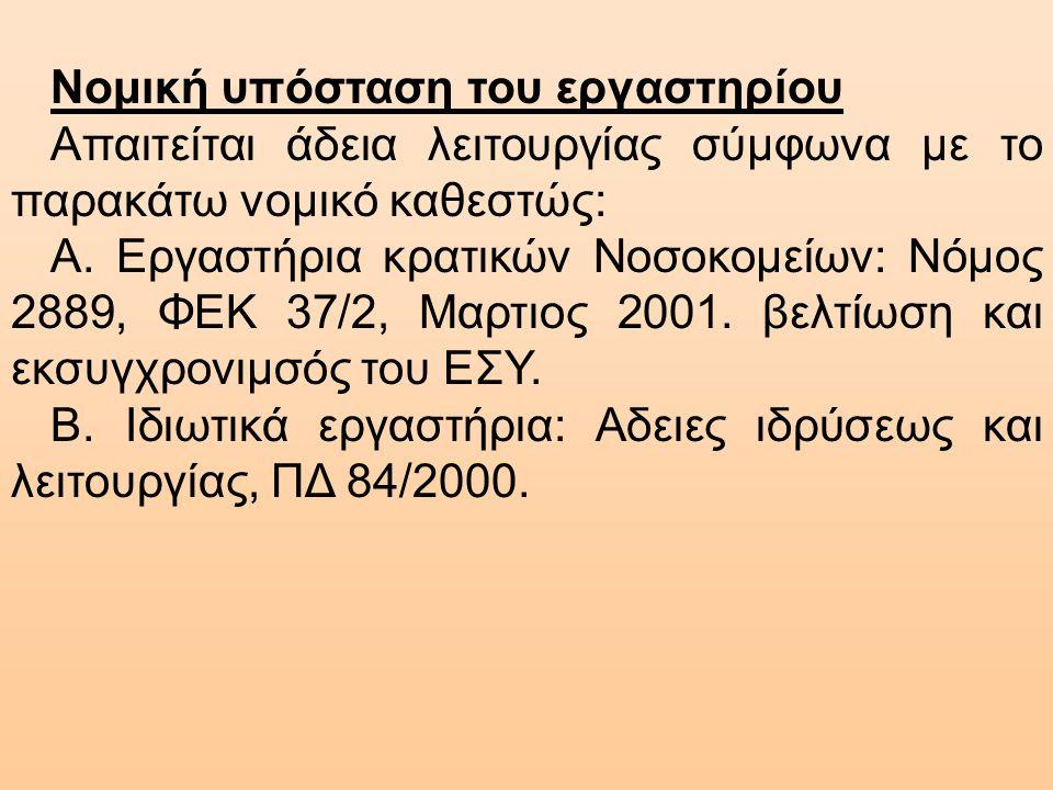 Nομική υπόσταση του εργαστηρίου Απαιτείται άδεια λειτουργίας σύμφωνα με το παρακάτω νομικό καθεστώς: Α. Εργαστήρια κρατικών Νοσοκομείων: Νόμος 2889, Φ