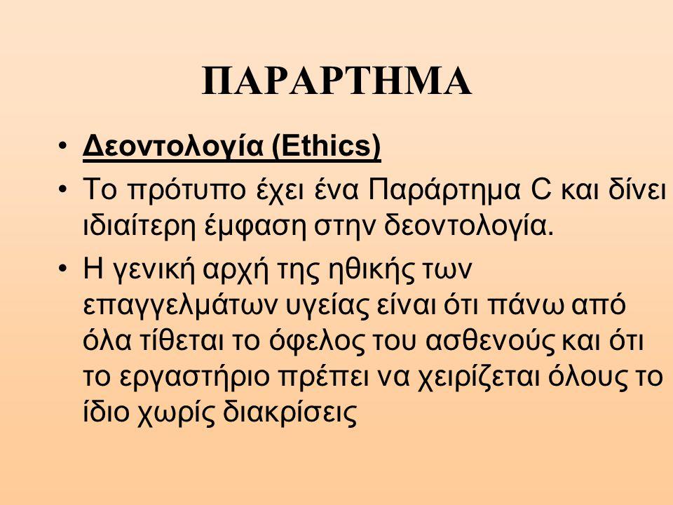 ΠΑΡΑΡΤΗΜΑ Δεοντολογία (Ethics) Το πρότυπο έχει ένα Παράρτημα C και δίνει ιδιαίτερη έμφαση στην δεοντολογία. Η γενική αρχή της ηθικής των επαγγελμάτων