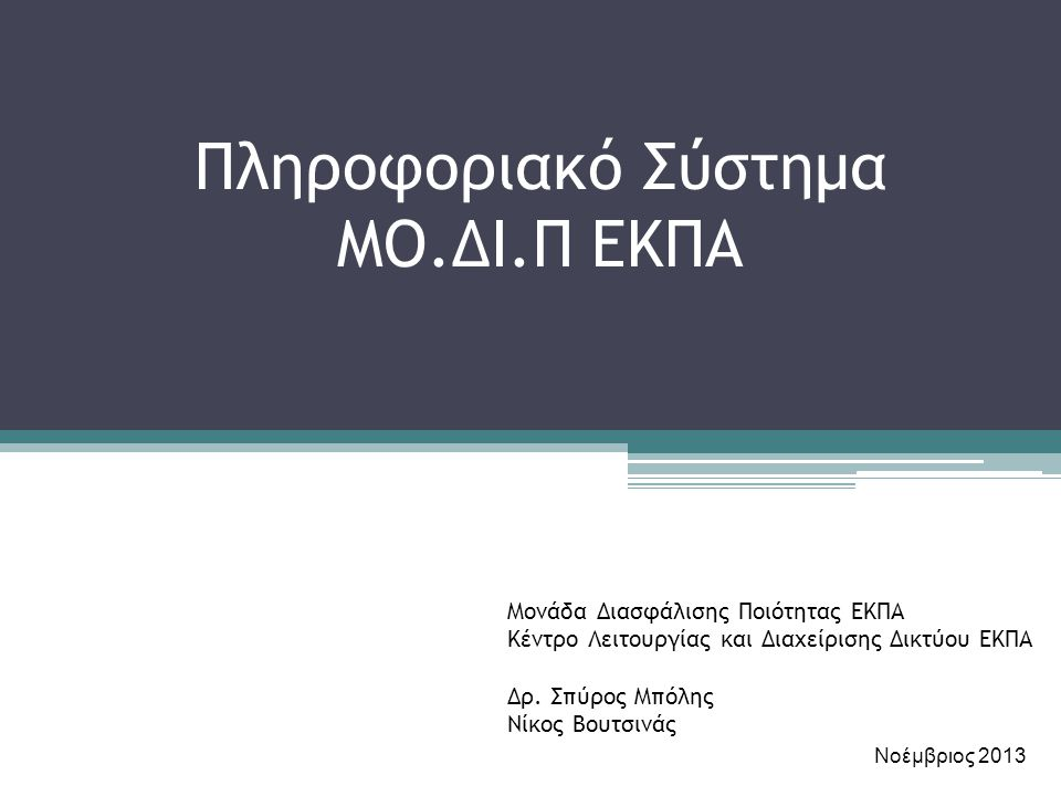 Πυλώνες ανάπτυξης Πληροφοριακού Συστήματος ΜΟ.ΔΙ.Π Δείκτες - Μετρικές (υποσύστημα αναφορών) Συλλογή & ανάλυση δεδομένων που συντηρούνται σε οργανωμένα πληροφοριακά συστήματα Αξιολόγηση Εκπαιδευτικού Έργου (υποσύστημα ερωτηματολογίων) Αξιολόγηση μαθημάτων από τους φοιτητές