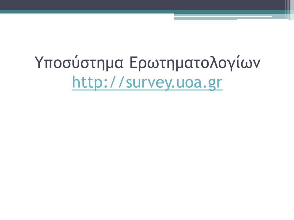 Υποσύστημα Ερωτηματολογίων http://survey.uoa.gr http://survey.uoa.gr