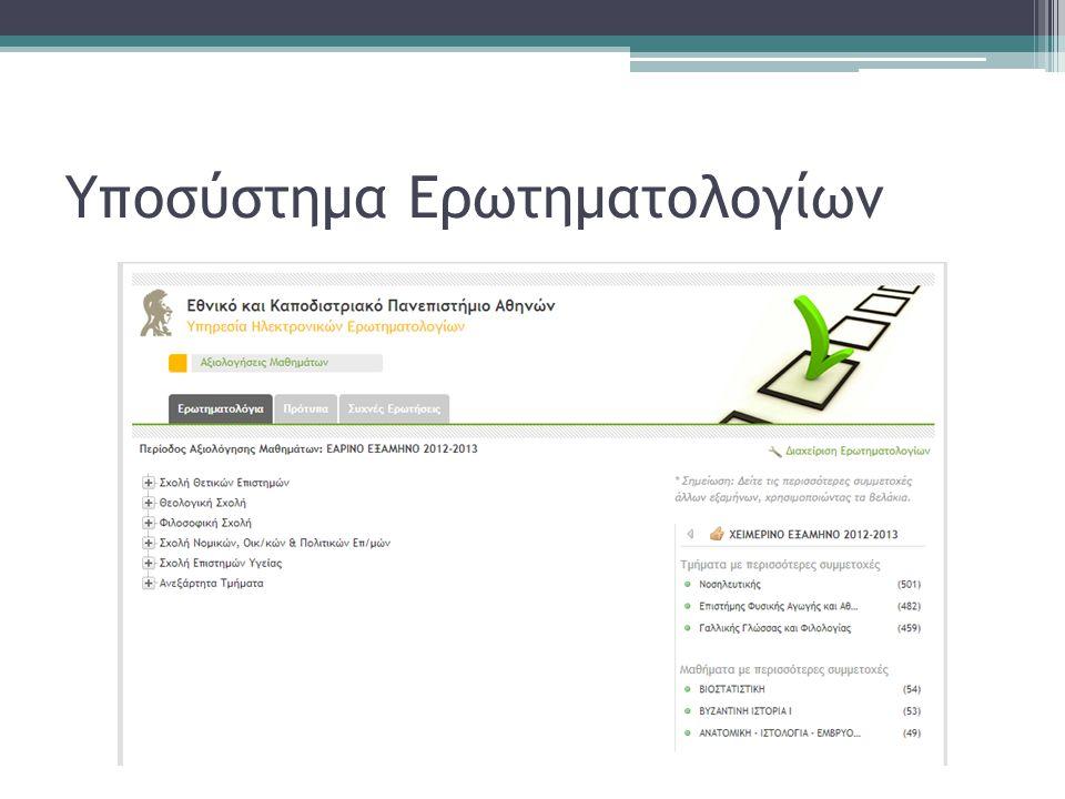 Υποσύστημα Ερωτηματολογίων