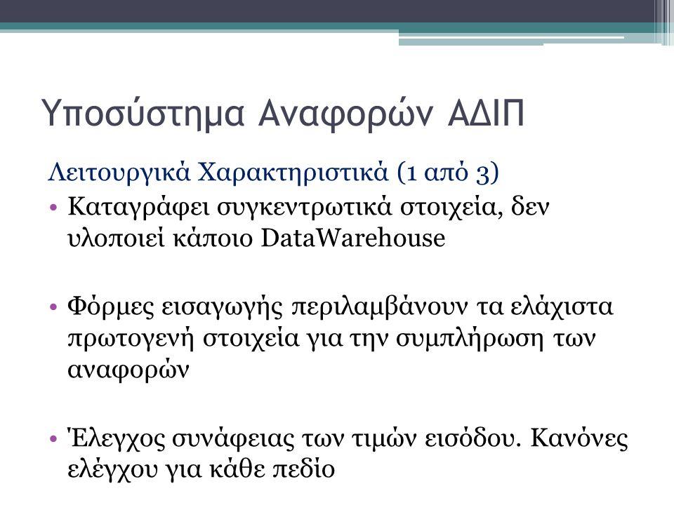 Υποσύστημα Αναφορών ΑΔΙΠ Λειτουργικά Χαρακτηριστικά (1 από 3) Καταγράφει συγκεντρωτικά στοιχεία, δεν υλοποιεί κάποιο DataWarehouse Φόρμες εισαγωγής πε
