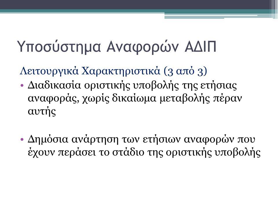 Υποσύστημα Αναφορών ΑΔΙΠ Λειτουργικά Χαρακτηριστικά (3 από 3) Διαδικασία οριστικής υποβολής της ετήσιας αναφοράς, χωρίς δικαίωμα μεταβολής πέραν αυτής
