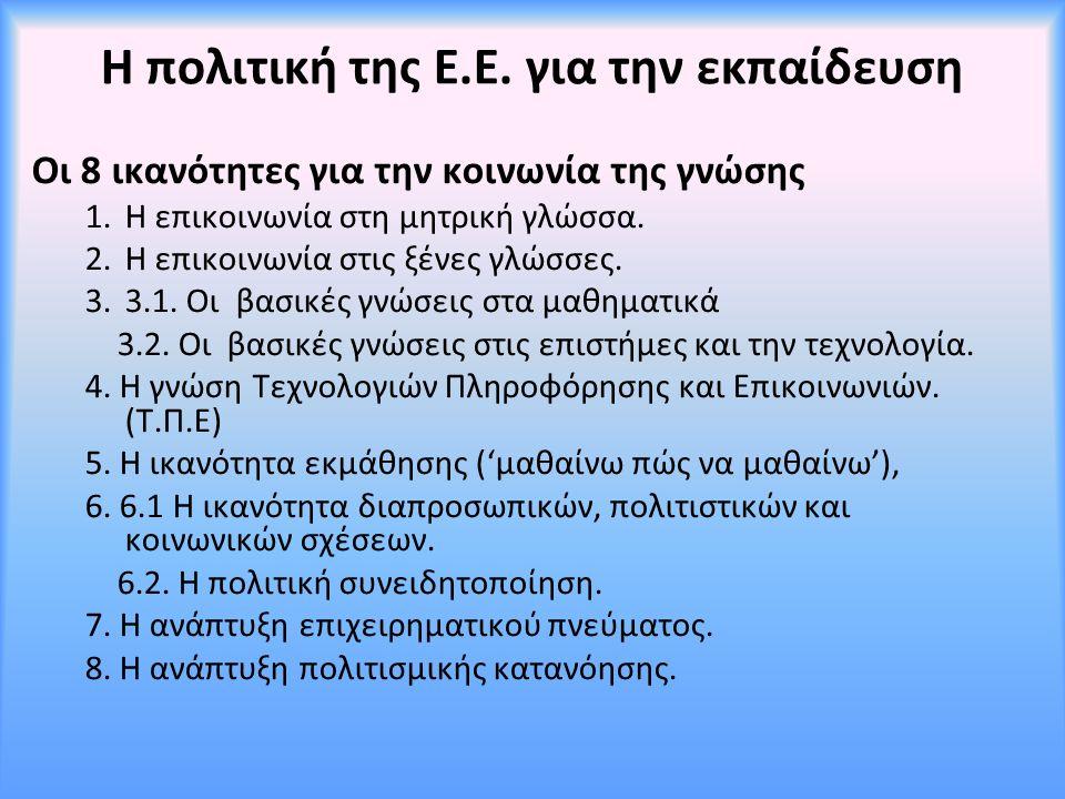 Η πολιτική της Ε.Ε. για την εκπαίδευση Οι 8 ικανότητες για την κοινωνία της γνώσης 1.Η επικοινωνία στη μητρική γλώσσα. 2.Η επικοινωνία στις ξένες γλώσ