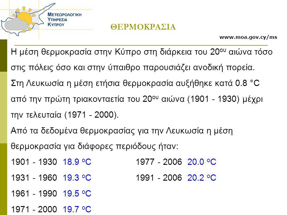 ΘΕΡΜΟΚΡΑΣΙΑ Η μέση θερμοκρασία στην Κύπρο στη διάρκεια του 20 ου αιώνα τόσο στις πόλεις όσο και στην ύπαιθρο παρουσιάζει ανοδική πορεία.