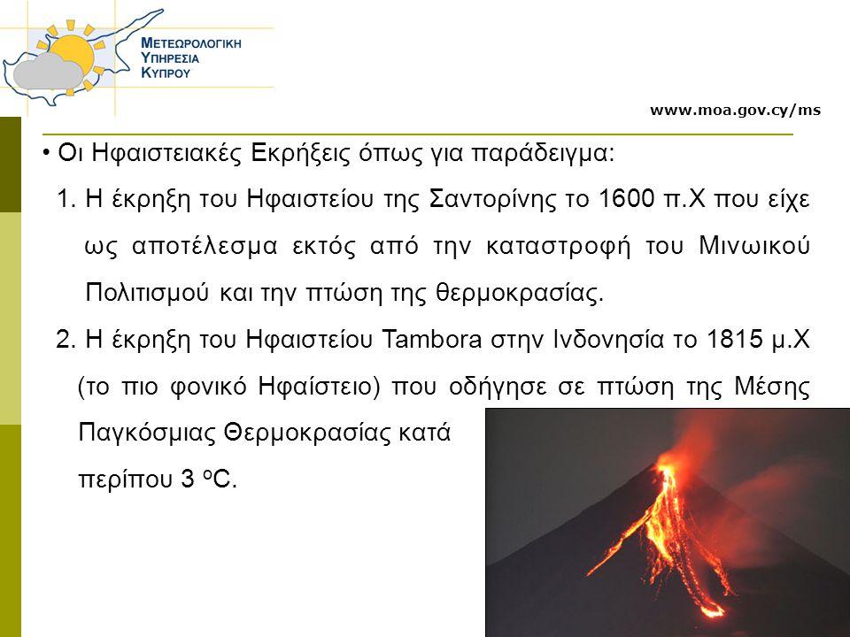 Οι Ηφαιστειακές Εκρήξεις όπως για παράδειγμα: 1.