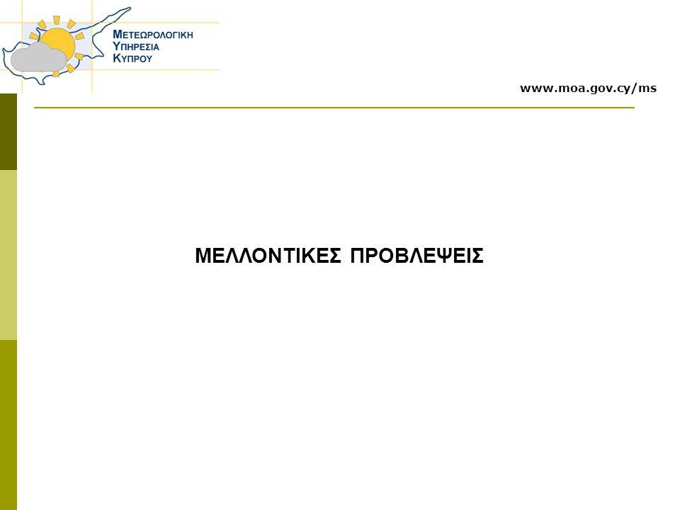 ΜΕΛΛΟΝΤΙΚΕΣ ΠΡΟΒΛΕΨΕΙΣ www.moa.gov.cy/ms