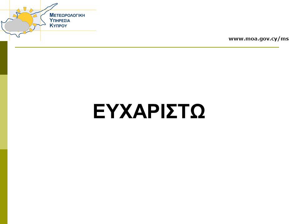ΕΥΧΑΡΙΣΤΩ www.moa.gov.cy/ms