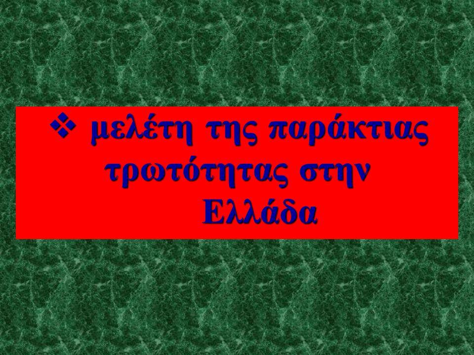  μελέτη της παράκτιας τρωτότητας στην Ελλάδα Ελλάδα