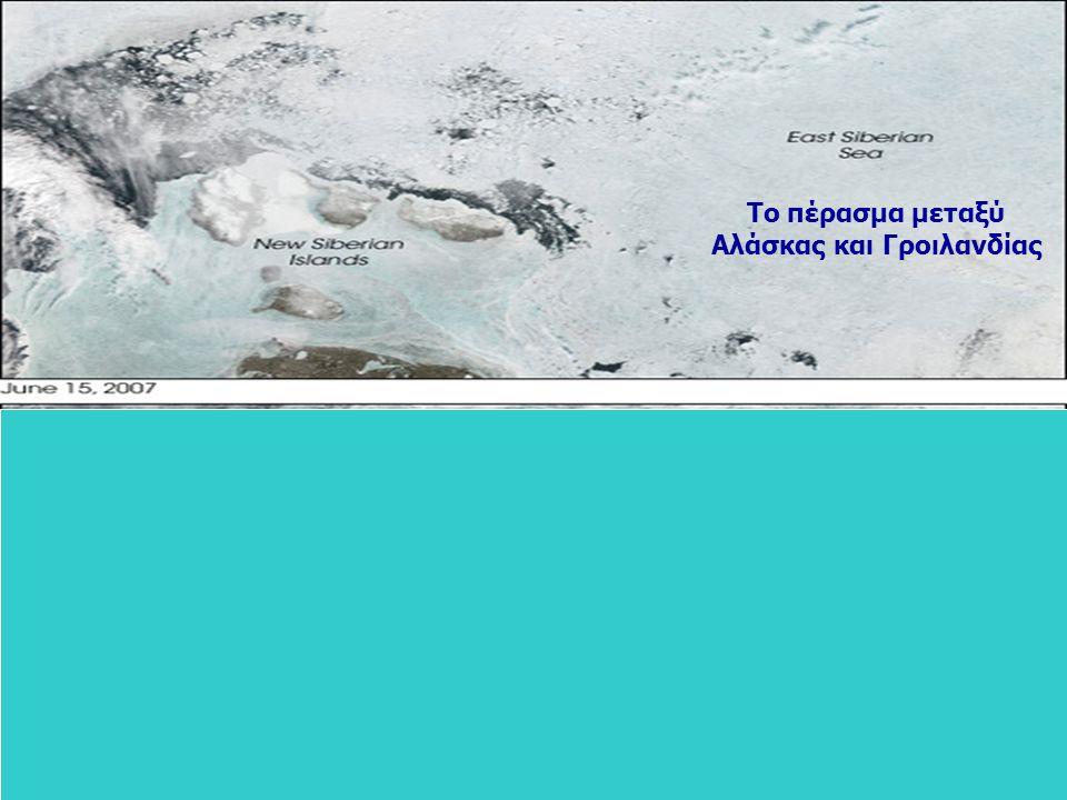 Το πέρασμα μεταξύ Αλάσκας και Γροιλανδίας