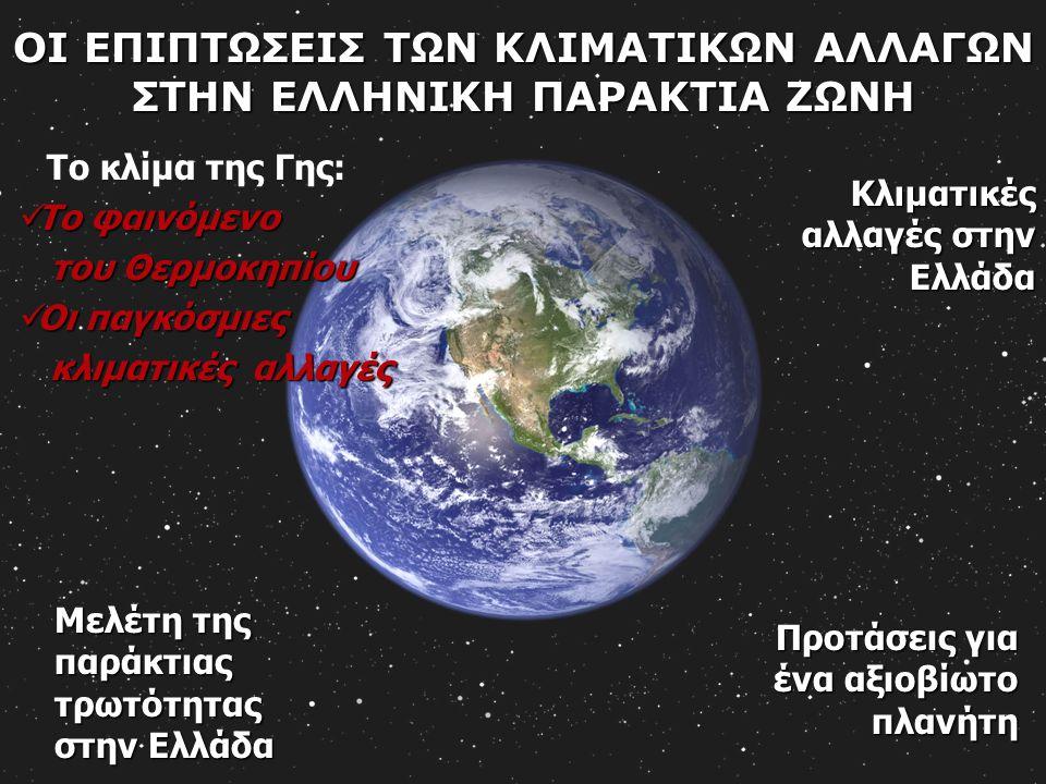 Κατά κεφαλή εκπομπές CO 2 : 1950, 1975 και 1998 Χιλιάδες μετρητικοί τόνοι CO 2 Ελλάδα Ευρώπη Πλανήτης