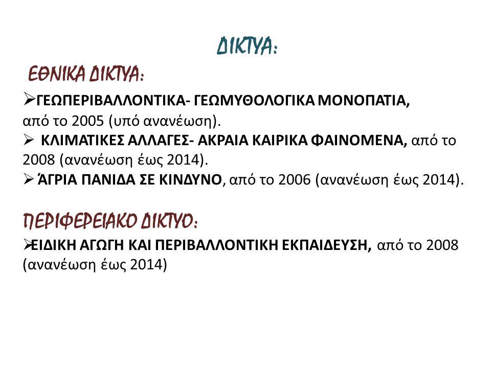 ΔΙΚΤΥΑ: ΕΘΝΙΚΑ ΔΙΚΤΥΑ:  ΓΕΩΠΕΡΙΒΑΛΛΟΝΤΙΚΑ- ΓΕΩΜΥΘΟΛΟΓΙΚΑ ΜΟΝΟΠΑΤΙΑ, από το 2005 (υπό ανανέωση).