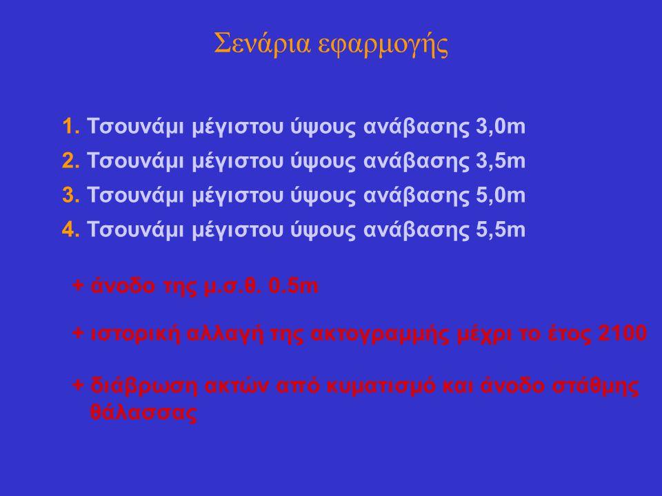 Σενάρια εφαρμογής 1.Τσουνάμι μέγιστου ύψους ανάβασης 3,0m 2.Τσουνάμι μέγιστου ύψους ανάβασης 3,5m 3.Τσουνάμι μέγιστου ύψους ανάβασης 5,0m 4.Τσουνάμι μέγιστου ύψους ανάβασης 5,5m + άνοδο της μ.σ.θ.