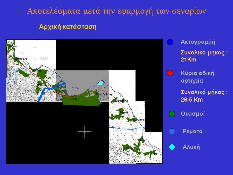 Αποτελέσματα μετά την εφαρμογή των σεναρίων Αρχική κατάσταση Ακτογραμμή Συνολικό μήκος : 21Km Κύρια οδική αρτηρία Συνολικό μήκος : 26.5 Κm Οικισμοί Ρέ