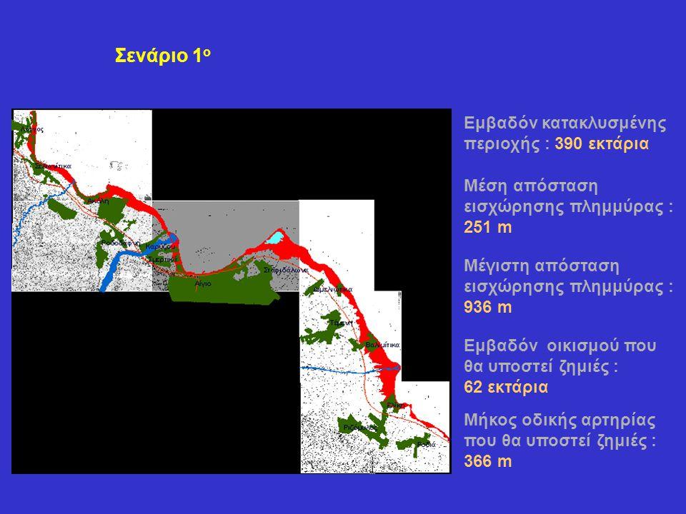 Σενάριο 1 ο Εμβαδόν κατακλυσμένης περιοχής : 390 εκτάρια Μέση απόσταση εισχώρησης πλημμύρας : 251 m Μέγιστη απόσταση εισχώρησης πλημμύρας : 936 m Εμβα